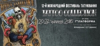 Montana Cans на «Tattoo Collection 2016»